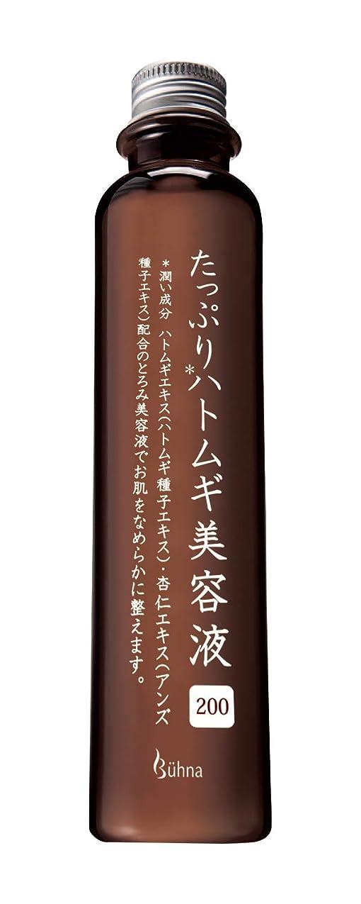 無一文実行可能欠如ビューナ たっぷりハトムギ美容液200 角質ケア 保湿 フェイスケア 大容量 ポツポツ 首