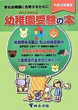 なんでもわかる幼稚園受験の本〈平成26年度版〉