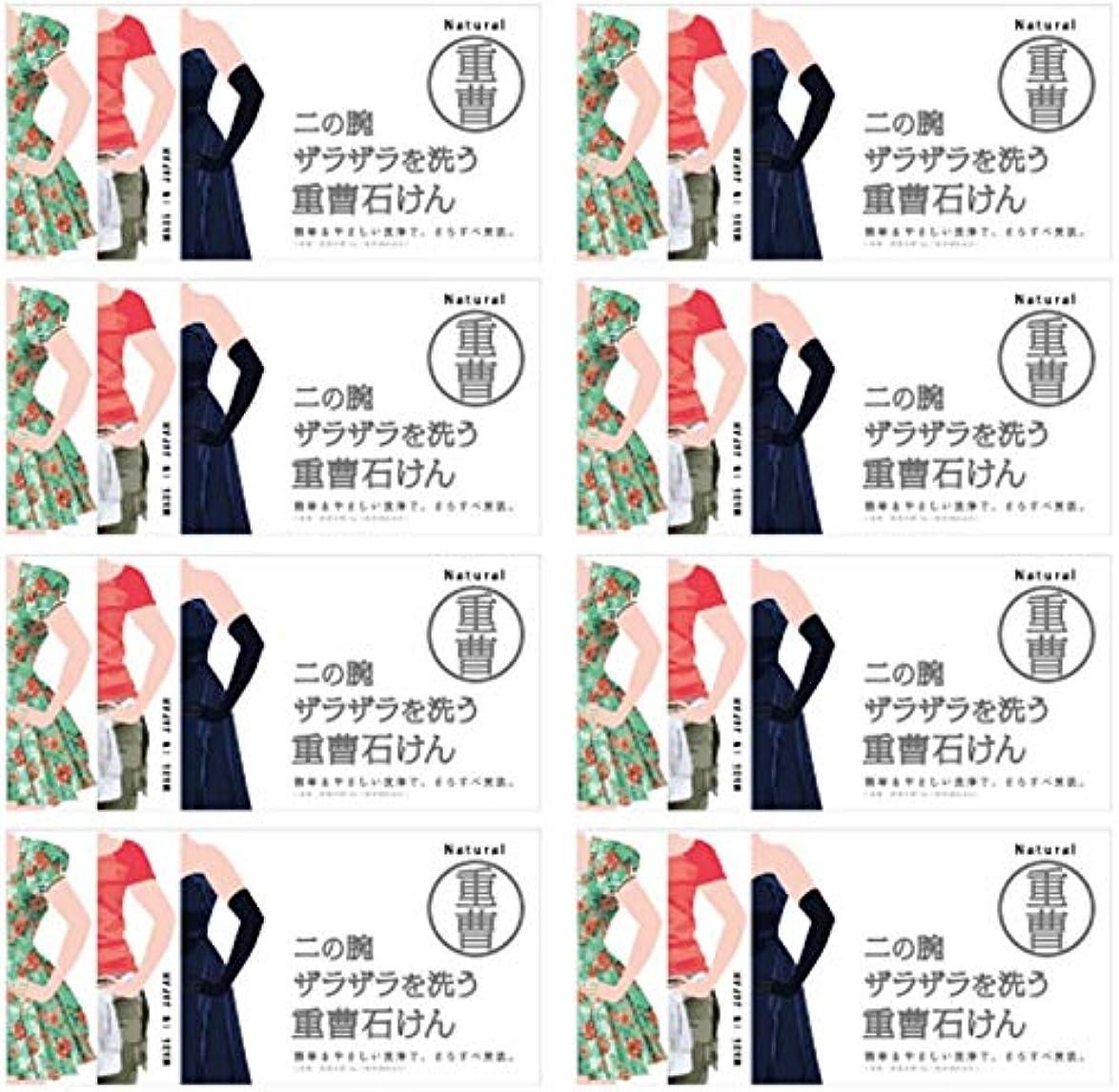 【まとめ買い】ペリカン石鹸 ニの腕を洗う重曹石鹸 135g【×8個】