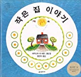 Chiisai ouchi―韓国語版