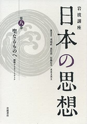 聖なるものへ――躍動するカミとホトケ (岩波講座 日本の思想 第八巻)