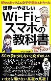 WiFi to suaho no kyoukasho: Imasarakikenai WiFi to sumaho no kisonokiso hanbaiin ni damasarenaitamenotishiki 5G IT internet (Japanese Edition)