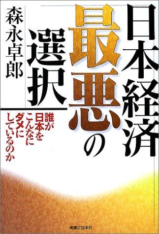 日本経済最悪の選択―誰が日本をこんなにダメにしているのか