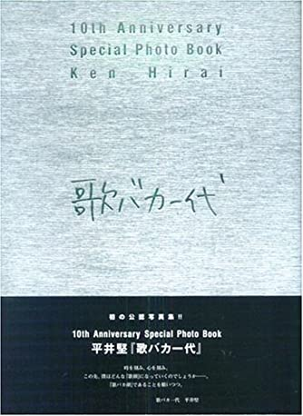 10th Anniversary Special Photo Book 平井堅