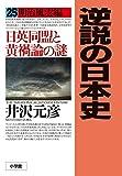 逆説の日本史 25: 明治風雲編 日英同盟と黄禍論の謎