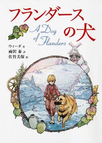 フランダースの犬 (偕成社文庫)