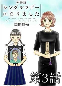 [岡田 理知]のシングルマザーになりました 分冊版 第3話 (まんが王国コミックス)