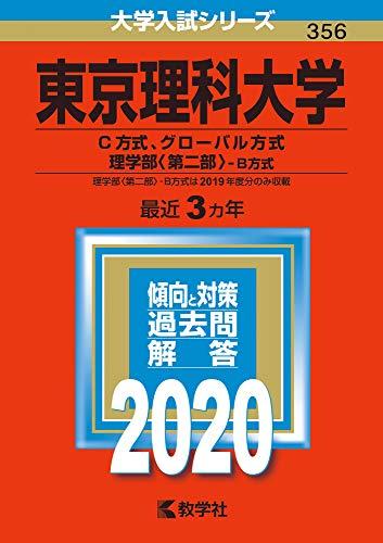 東京理科大学(C方式、グローバル方式、理学部〈第二部〉?B方式) (2020年版大学入試シリーズ)
