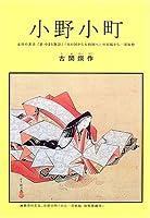 小野小町―未刊の著書『新・やまと物語』(火の国から大和国へ)の原稿から一部抜粋