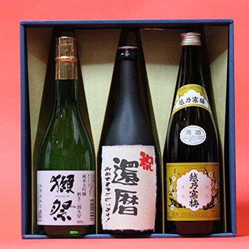 還暦祝い おめでとうございます!日本酒本醸造+獺祭(だっさい)39+越乃寒梅白720ml 3本ギフト箱 茶色クラフト紙ラッピング 祝還暦のし 飲み比べセット