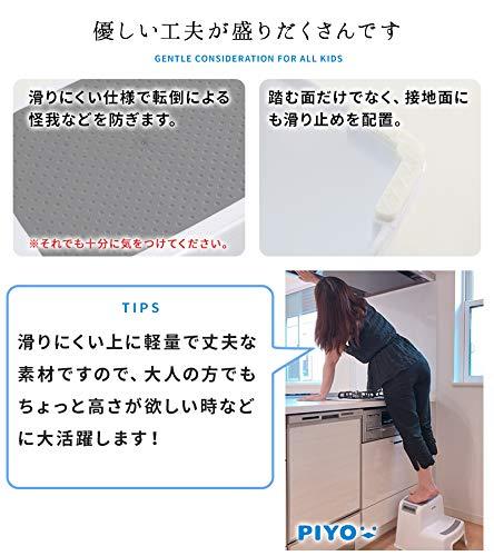 ピヨ(PIYO)踏み台子供子ども2段二段ステップ台幼児こどもトイレおしゃれ(グレー)