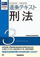 司法試験・予備試験 逐条テキスト (3) 刑法 2016年 (W(WASEDA)セミナー)