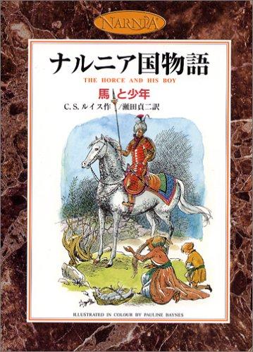 馬と少年 (カラー版 ナルニア国物語 5)の詳細を見る