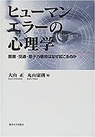 ヒューマンエラーの心理学―医療・交通・原子力事故はなぜ起こるのか