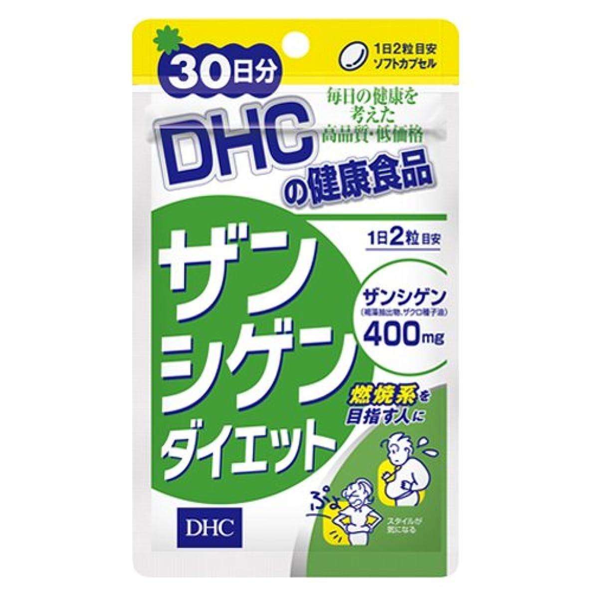 変装した添加用量ザンシゲンダイエット 30日分
