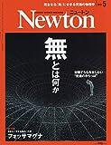 Newton(ニュートン) 2019年 05 月号 [雑誌] | |本 | 通販 | Amazon