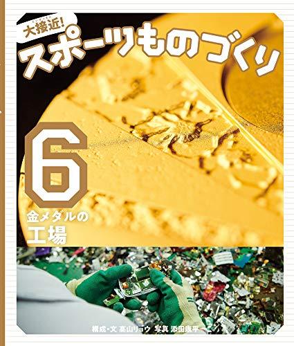 大接近!スポーツものづくり (6) 金メダルの工場