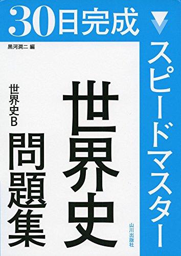 山川出版社『30日完成 スピードマスター世界史問題集』