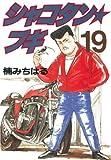 シャコタン★ブギ(19) (ヤングマガジンコミックス)