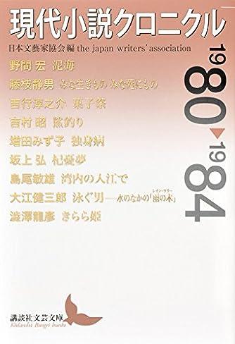 現代小説クロニクル 1980~1984 (講談社文芸文庫)
