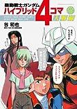 機動戦士ガンダム ハイブリッド4コマ大戦線 (角川コミックス・エース)