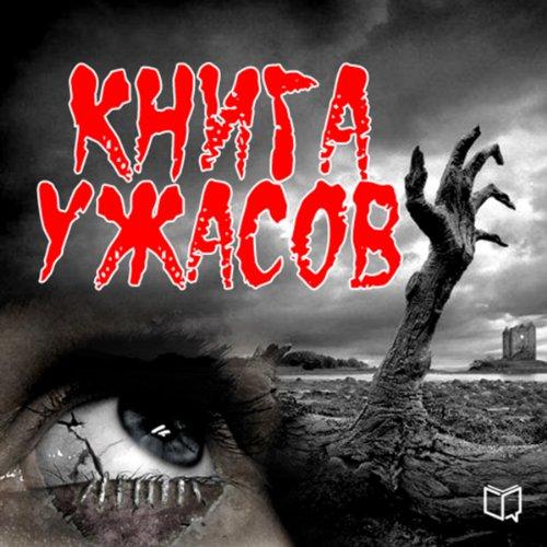 Kniga uzhasov audiobook cover art
