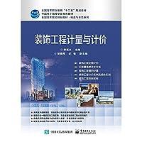 装饰工程计量与计价(全国高等职业教育十二五规划教材)/精品与示范系列