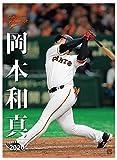 報知新聞社 岡本和真(読売ジャイアンツ) 2020年 カレンダー CL-582 壁掛け B2 プロ野球 巨人