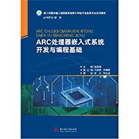 ARC processor embedded systems development and programming foundation(Chinese Edition)