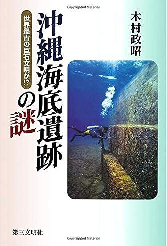 沖縄海底遺跡の謎:世界最古の巨石文明か!?