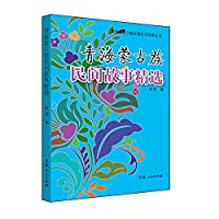 Mongolians in Qinghai folk tales Featured(Chinese Edition)