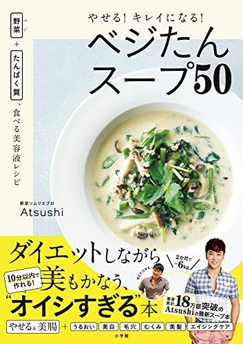 『やせる!キレイになる!ベジたんスープ50: 野菜+たんぱく質、食べる美容液レシピ (実用単行本)』のトップ画像