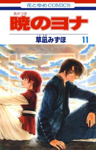 暁のヨナ 11 (花とゆめコミックス)