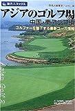 旅名人ブックス71 アジアのゴルフ場 中国・東アジア編