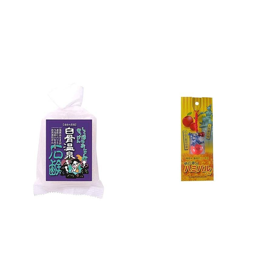 ウナギナース見捨てられた[2点セット] 信州 白骨温泉石鹸(80g)?信州?飯田のシンボル 時の番人ハミパルくんストラップ