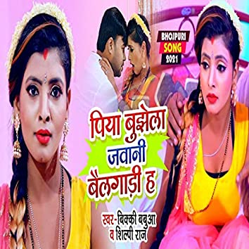 Piya Bujhela Jawani Belgadi Ha
