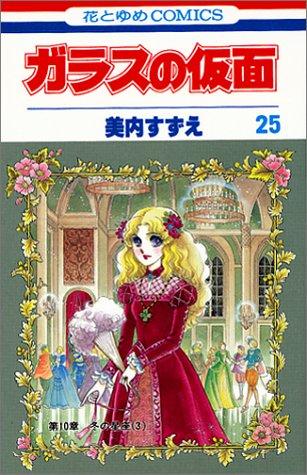 ガラスの仮面 (第25巻) (花とゆめCOMICS)