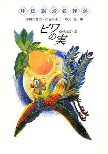 ビワの実 (坪田譲治名作選)