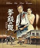 拳銃の罠(スペシャル・プライス)[Blu-ray/ブルーレイ]