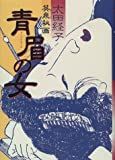 青眉の女―英泉秘画