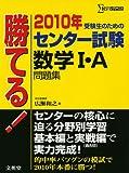勝てる!センター試験数学1・A問題集 2010年 (シグマベスト)