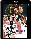 日本人のへそ≪HDニューマスター版≫[Blu-ray/ブルーレイ]