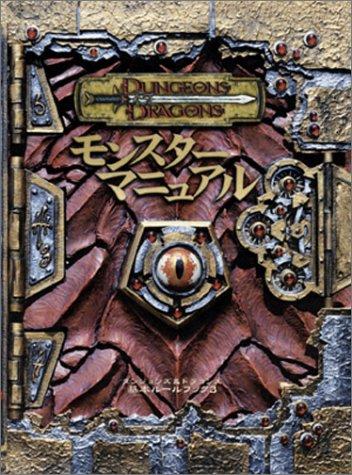 ダンジョンズ&ドラゴンズ モンスター・マニュアル (ダンジョンズ&ドラゴンズ)
