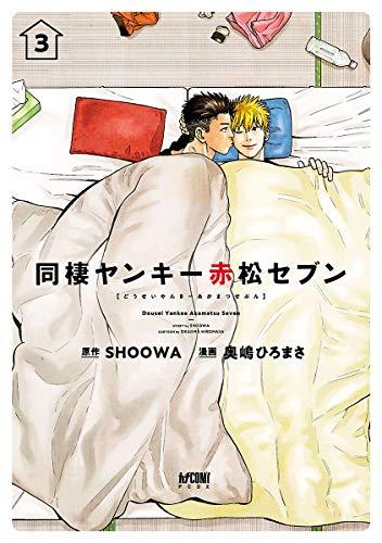 同棲ヤンキー赤松セブン【電子単行本】 3 (PRINCESS COMICS DX カチCOMI)