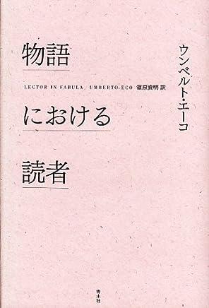 物語における読者 新版