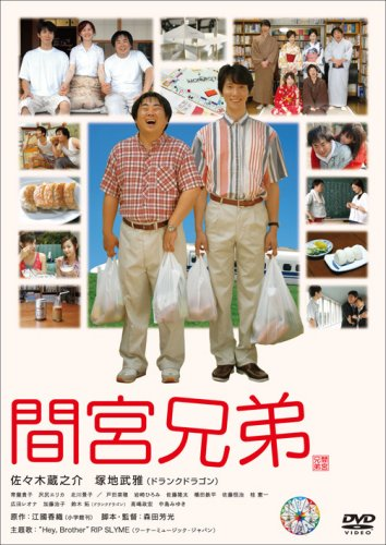 間宮兄弟(通常版) [DVD]
