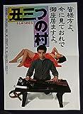 丑三つの村 (映画プレスシート)