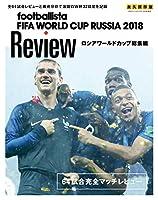footballista ロシアワールドカップ総集編 FIFA WORLD CUP RUSSIA 2018 Review