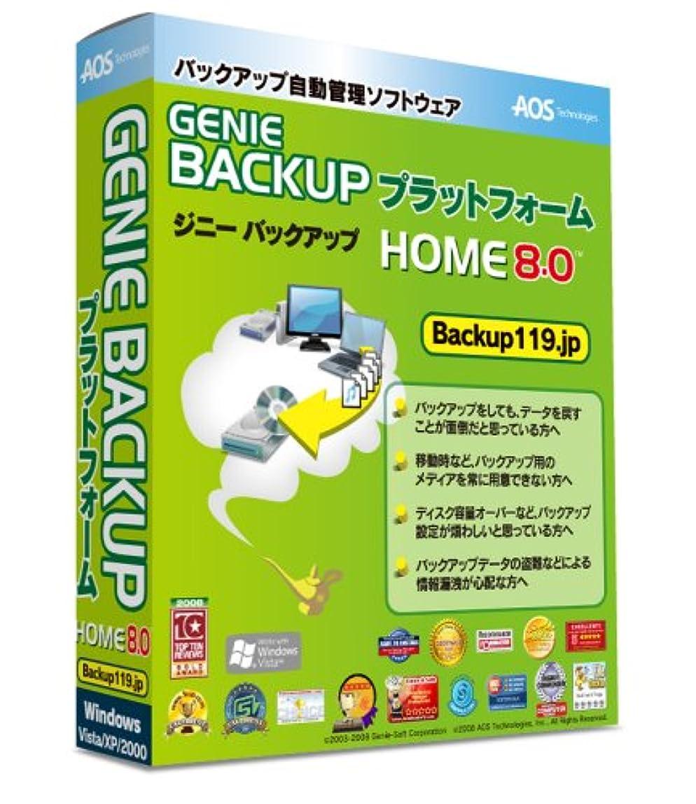 のホストページェント否定するGENIE BACKUP プラットフォーム HOME 8.0