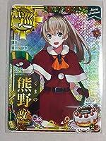 熊野改二 サンタ ホロ 装甲 クリスマスフレーム クリスマス2020 クリスマス Xmas mode 帯 艦これアーケード 上昇 アップ ↑